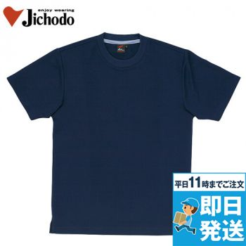 自重堂 85234 吸汗速乾半袖Tシャツ