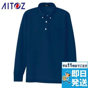 AZ7616 アイトス ボタンダウン 長袖ポロシャツ(男女兼用)
