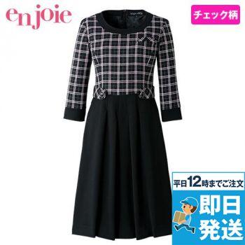 en joie(アンジョア) 61610 黒ベースに優しいピンクのチェック柄・七分袖ワンピース(女性用) 93-61610
