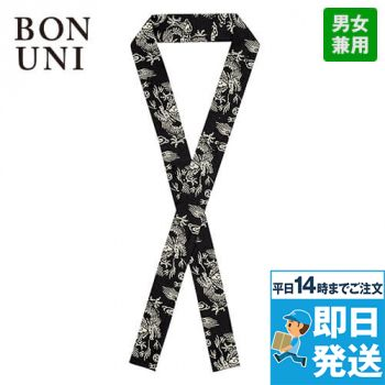 09021 BONUNI(ボストン商会) 和風替衿(男女兼用) 作務衣用 流連