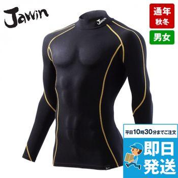 52024 自重堂JAWIN 綿素材コンプレッション ハイネック(新庄モデル)