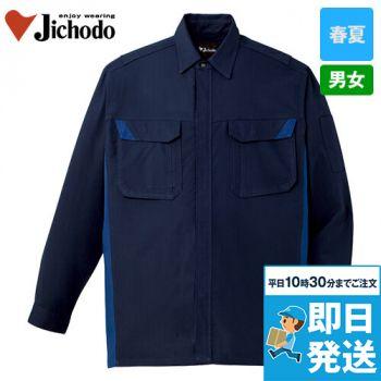 86404 自重堂 ブレバノプラスツイル難燃長袖シャツ
