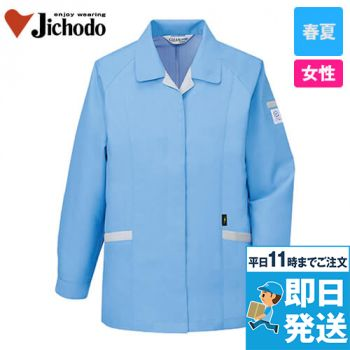 84325 自重堂 エコ低発塵製品制電長袖スモック(JIS T8118適合)