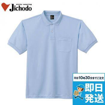 製品制電吸汗速乾半袖ポロシャツ(胸ポケッ