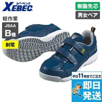 [ジーベック]安全靴 制電メッシュ 樹脂