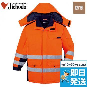 48473 自重堂 高視認性安全服 防水防寒コート(フード付)