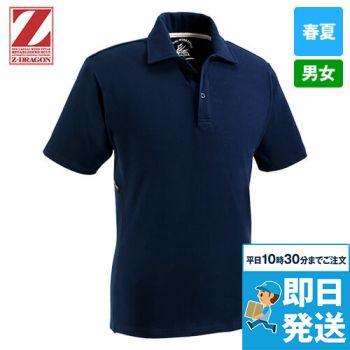 75114 自重堂Z-DRAGON 半袖ポロシャツ(男女兼用)
