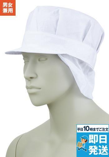 八角帽子たれ付(男女兼用)