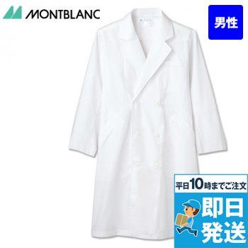 71-671 673 MONTBLANC 長袖ドクターコート(男性用)TT
