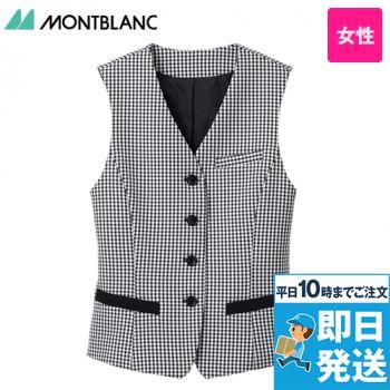 BG6001 MONTBLANC ベスト(女性用)