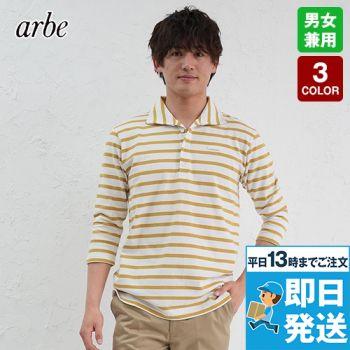 AS-8254 チトセ(アルベ) 襟付き 七分袖/バスクシャツ(男女兼用)