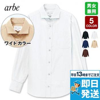 EP-8363 チトセ(アルベ) ワイドカラーシャツ/長袖(男女兼用)