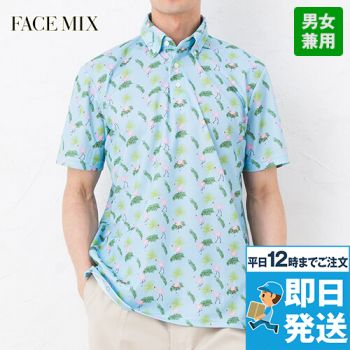FB4549U FACEMIX アロハポ