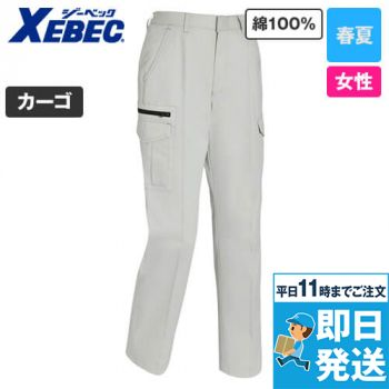 ジーベック 2019 [春夏用]綿100%ラットズボン(女性用)