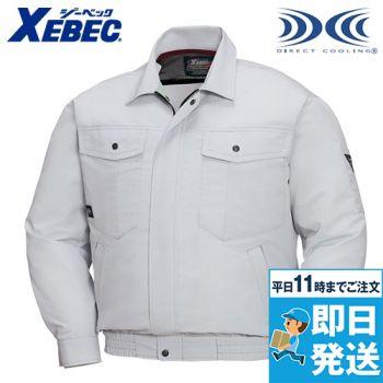 ジーベック XE98007 [春夏用]空