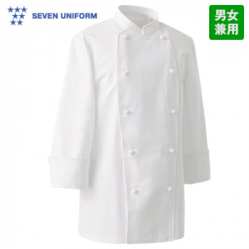 QA7343-0 セブンユニフォーム スタンドカラー長袖コックコート(男女兼用)