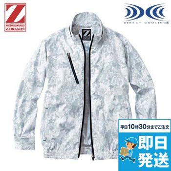 自重堂Z-DRAGON 74050 [春夏用]空調服 迷彩 長袖ブルゾン ポリ100%