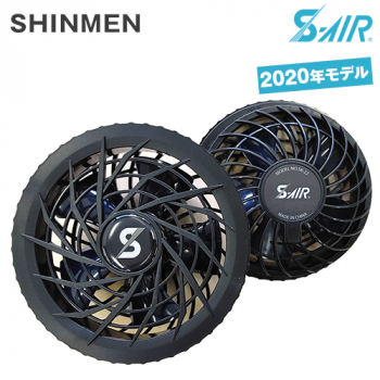 SK22 シンメン S-AIR ファン(2個セット)