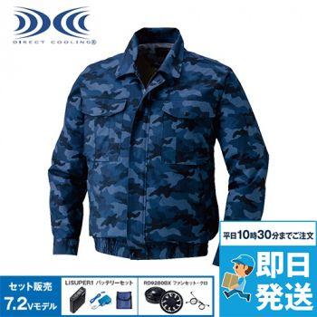 KU91310SET 空調服 迷彩柄カモフラブルゾン(プラスチックドットボタン)