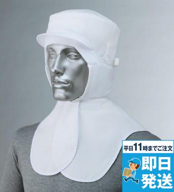 [アイトス]食品工場 衛生頭巾HH 裏綿