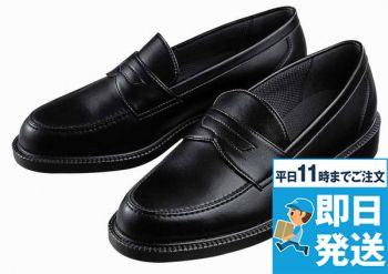 [ジーベック]飲食・フォーマル 靴 ビジ