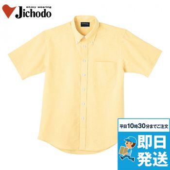 43634 自重堂 カラーボタンダウン 半袖シャツ(男女兼用)