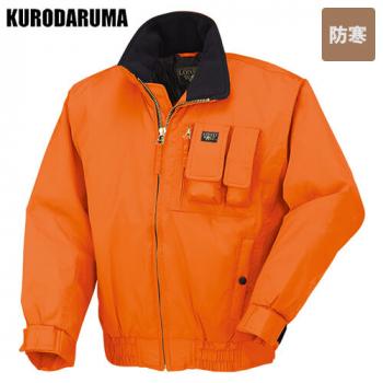 54046 クロダルマ 防寒服ジャンパー
