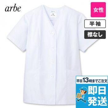 AB-6405 チトセ(アルベ) 半袖 調理白衣(女性用) 襟なし