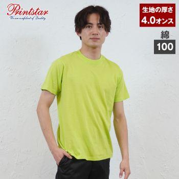 ライトウェイトTシャツ(やや薄めの4.0オンス)(男女兼用)