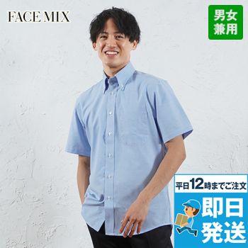 FB4511U FACEMIX 半袖オックスシャツ(男女兼用)無地ボタンダウン