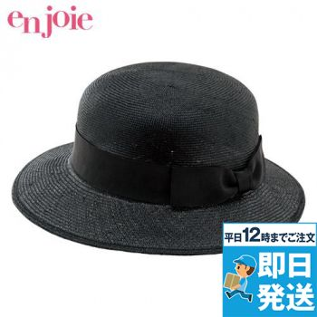 en joie(アンジョア) OP108 帽子