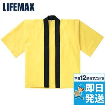 MM8000 LIFEMAX はっぴ(黒