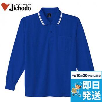 自重堂 85264 長袖ドライポロシャツ(胸ポケット有り)