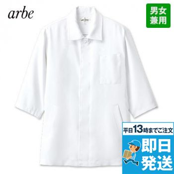 7748 チトセ(アルベ) 五分袖/コックシャツ(男女兼用)