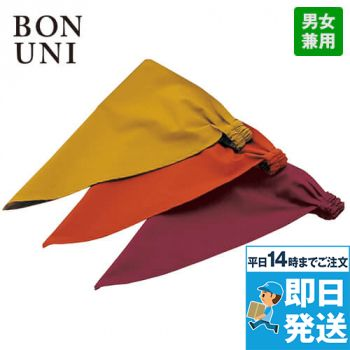 28303 BONUNI(ボストン商会) バンダナキャップ(男女兼用)