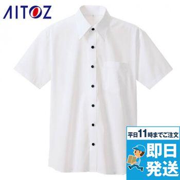 AZ8021 アイトス 半袖ブロードシャツ(男女兼用)