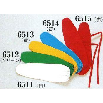 カラー手甲(紐付)