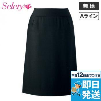 S-15930 SELERY(セロリー) [通年]セミAラインスカート(ゆったりキレイ) 無地 99-S15930