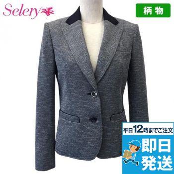 S-24701 24709 SELERY(セロリー) モードなツイード風ニットジャケット