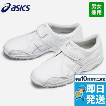 FMN300SE アシックス(asics) ナースウォーカー 靴(男女兼用)