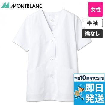 調理白衣(女性用・半袖)