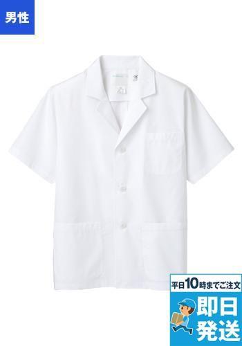 調理白衣(男性用・半袖・抗菌加工)(1-