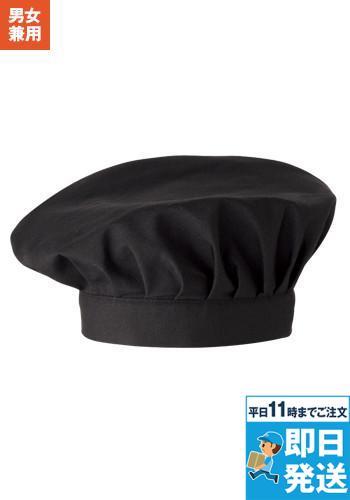 [住商モンブラン]飲食 コックベレー帽(