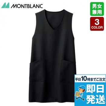 5-831 832 833 MONTBLANC ワンピース風エプロン(男女兼用)WLG