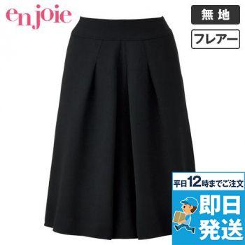 en joie(アンジョア) 51416 フロントタックでふんわりシルエットのフレアースカート(53cm丈) 無地