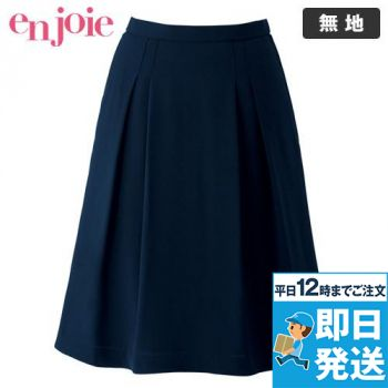 en joie(アンジョア) 56157 シワになりにくくキレイなドレープ感が特徴のフレアースカート 無地