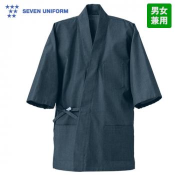 EA3073 セブンユニフォーム 作務衣上衣(男女兼用) デニム