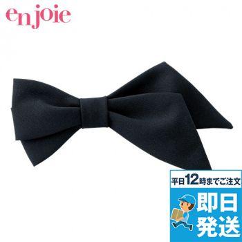 en joie(アンジョア) OP161 ブローチ 無地