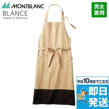 BW5504 MONTBLANC 胸当てエプロン(男女兼用) ツートンカラー