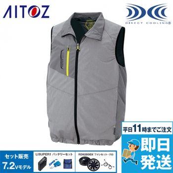 AZ-50197SET アイトス 空調服